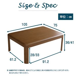 通年使える家具調こたつ 木目調が美しいリビングこたつテーブル 長方形型 105cm 2段階調節の継ぎ脚タイプ 単品【Ofen-オーフェン】 ブラウン の画像