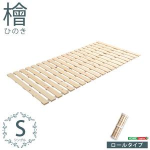 すのこベッドロール式 檜仕様(シングル)【涼風】 ナチュラル