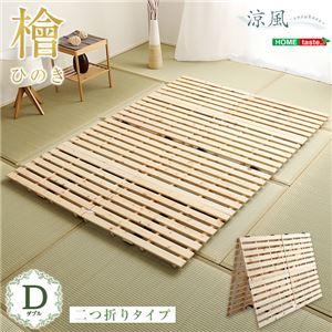 すのこベッド二つ折り式 檜仕様(ダブル)【涼風】 ナチュラル