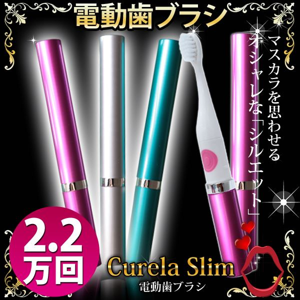 電動歯ブラシ CurelaSlim グリーン