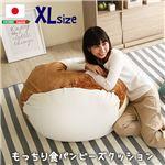 食パンシリーズ(日本製)【Roti-ロティ-】もっちり食パンビーズクッションXLサイズ