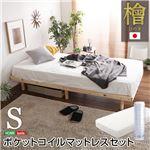 3段階高さ調節 国産総檜脚付きすのこベッド 【Pierna-ピエルナ-】(ポケットコイルロールマットレス付き) シングル ナチュラル