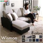 レイアウト自在! 3人掛けカウチソファ【Wismon -ウィスモン-】 (ポケットコイル入り 選べる8色) PVCブラック