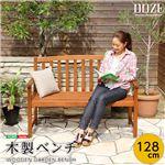 アカシア 木製ベンチ【DOZE-ドーズ-】(木製 ガーデンベンチ) ブラウン