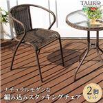 スタッキングチェア【TAURO-タウロ-】(スタッキングチェア ガーデニング) ブラウン