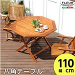 アジアン カフェ風 テラス 【FLEURシリーズ】八角テーブル 110cm