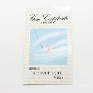 花珠 真珠 ペンダント k10 ホワイトゴールド 8mm珠 パール 鑑別書 ベネチアンチェーン