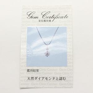 【鑑別書付】 18金ホワイトゴールド 天然 ダイヤモンド ツインデザイン ペンダント f04