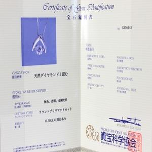 プラチナ900 天然 ダイヤモンド 0.3c ダンシングペンダント f05
