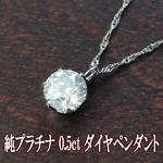 0.5ct 純プラチナ ダイヤモンド ペンダント ネックレス