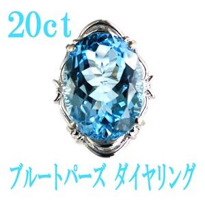 20ct ブルートパーズ ダイヤモンド リング14号 指輪 シルバー 誕生石
