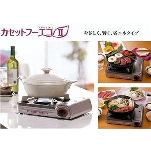 カセットコンロ イワタニ/iwatani カセットフーエコ CB-ECO-2
