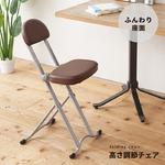 高さ調節チェア(ブラウン/茶) 折りたたみ椅子/イス/カウンターチェア/合成皮革/スチール/クッション/高さ75cm/背もたれ付き/コンパクト/完成品/NK-017