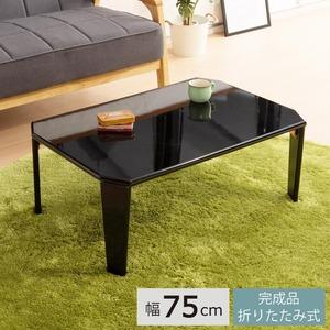 リッチテーブル(75)(ブラック/黒)幅75cm机/リビングテーブル/ローテーブル/折りたたみ/北欧風/鏡面加工/シンプル/完成品/NK-755