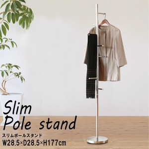 スリムポールスタンド(シルバー/銀) ポールハンガー/スチール製/高さ177cm/アイアン/帽子掛け/コートハンガー/収納/スリム/コンパクト/モダン/高級感/NK-510 - 拡大画像