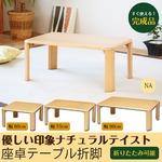 座卓テーブル 折脚(90)(ナチュラル) 幅90×奥行60×高さ32cm[テーブル][折りたたみ式][天然木][シンプル][NK-7550]