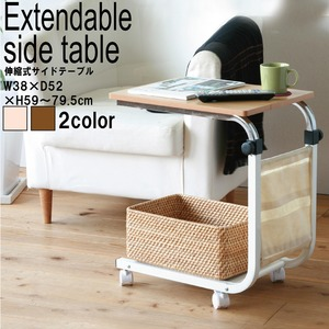伸縮式サイドテーブル 幅38cm×奥行52cm 木製 収納ポケット/キャスター付き 高さ調節可 ナチュラル