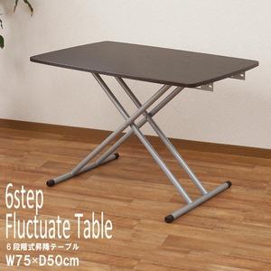 6段階式昇降テーブル(ブラウン/茶) 幅75cm/折りたたみ/リフティングテーブル/机/高さ調節可/木目/作業台/食卓/介護/NK-527 - 拡大画像