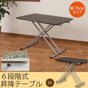 6段階式昇降テーブル(ブラウン/茶) 幅75cm/折りたたみ/リフティングテーブル/机/高さ調節可/木目/作業台/食卓/介護/NK-527 の画像