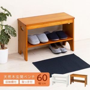 天然木玄関ベンチ(下駄箱/シューズラック付き補助椅子) 木製 幅60cm 取っ手/収納棚付き ブラウン - 拡大画像