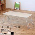 シルエットテーブル(アイボリー) 幅80×奥行40×高さ30.5cm[テーブル][机][鏡面加工][木目][折りたたみ式][NK-840]