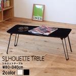シルエットテーブル(ブラック) 幅80×奥行40×高さ30.5cm[テーブル][机][鏡面加工][木目][折りたたみ式][NK-840]