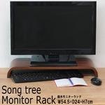 曲木液晶モニターラック(パソコン台) 木製 幅54.5cm×奥行24cm×高さ7cm キーボード収納 ブラウン
