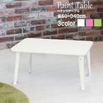 ペイントテーブル(ホワイト/白) 幅60cm 机/折りたたみテーブル/ローテーブル/子供/キッズ/パステルカラー/お絵描きテーブル/完成品/NK-6040 の画像