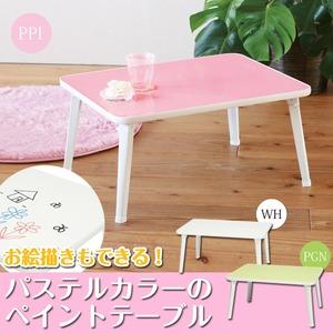 ペイントテーブル(ホワイト/白) 幅60cm 机/折りたたみテーブル/ローテーブル/子供/キッズ/パステルカラー/お絵描きテーブル/完成品/NK-6040
