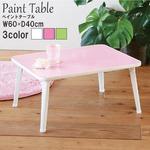 ペイントテーブル(折りたたみローテーブル/ミニテーブル) 幅60cm×奥行40cm パステルピンク 【完成品】