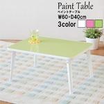ペイントテーブル(パステルグリーン/緑) 幅60cm 机/折りたたみテーブル/ローテーブル/子供/キッズ/パステルカラー/お絵描きテーブル/完成品/NK-6040 の画像