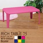 リッチテーブル(75) (ネオンピンク)  幅75cm 机/リビングテーブル/ローテーブル/折りたたみ/北欧風/鏡面加工/シンプル/完成品/NK-755 の画像