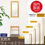 ウォールミラー 幅30cm×高さ60cm 木製 飛散防止加工 壁掛け用ヒモ付き 日本製 ハニーブラウン商品画像