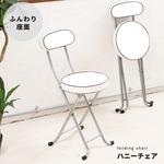 ハニーチェア(ホワイト/白) 折りたたみ椅子/カウンターチェア/合成皮革/スチール/イス/背もたれ付き/コンパクト/スリム/キッチン/クッション/パイプイス/完成品/NK-011  の画像