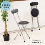 ホームチェア(折りたたみ椅子/カウンターチェア)  高さ74cm 合成皮革/スチール/パイプイス/いす/背もたれ付き/コンパクト/完成品/NK-001 の画像