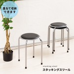 ホームスタッキングスツール(丸椅子) 高さ44cm 合成皮革/スチール/パイプイス/業務用/スリム/コンパクト/軽量/完成品/NK-055