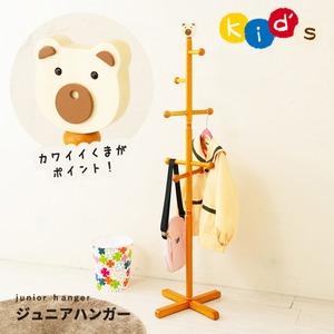 ジュニアハンガー(ポールハンガー)  高さ129cm 熊(くま)/木製/天然木/キッズ/子供部屋/コートハンガー/北欧風/ナチュラル/帽子掛け/NK-5032