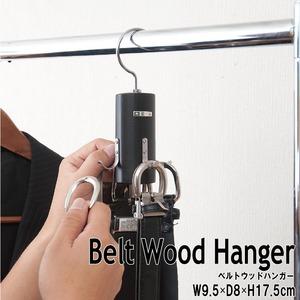 360度回転式ベルトハンガー 木製/スチール/高級感/クローゼットハンガー/大容量/収納/スーツ収納/ビジネス/完成品/NK-919/ブラック(黒)(ベルト約8本収納可)