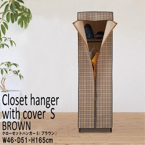 カバー付きクローゼットハンガー/衣類収納 【Sサイズ/幅46cm】 スリム 収納棚付き チェック柄 ブラウン - 拡大画像