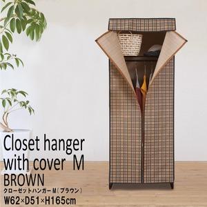 カバー付きクローゼットハンガー/衣類収納【Mサイズ/幅62cm】スリム収納棚付きチェック柄ブラウン