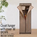 カバー付きクローゼットハンガー/衣類収納 【Mサイズ/幅62cm】 スリム 収納棚付き チェック柄 ブラウン