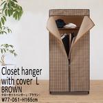 カバー付きクローゼットハンガー/衣類収納 【Lサイズ/幅77cm】 ワイド 収納棚付き チェック柄 ブラウン