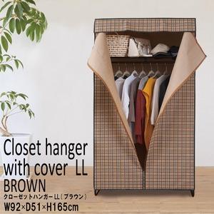 カバー付きクローゼットハンガー/衣類収納 【LLサイズ/幅92cm】 ワイド 収納棚付き チェック柄 ブラウン