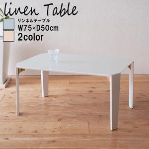 リンネルテーブル/折りたたみローテーブル 【長方形/幅75cm】 ライトグレー 生地鏡面加工 【完成品】