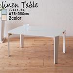 リンネルテーブル/折りたたみローテーブル 【長方形/幅75cm】 ライトグレー 生地鏡面加工 【完成品】 の画像