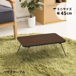 ハウステーブル(45) (ブラウン/茶) 幅45cm×奥行30cm 折りたたみローテーブル/木目/軽量/コンパクト/ミニ/完成品/NK-45 の画像