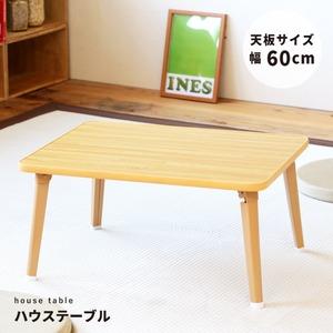 ハウステーブル(60)(ナチュラル) 幅60cm×奥行45cm 折りたたみローテーブル/折れ脚/木目/軽量/コンパクト/完成品/NK-60 の画像