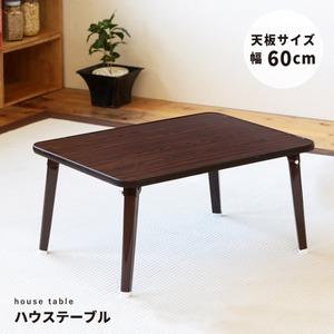 ハウステーブル(60)(ブラウン/茶) 幅60cm×奥行45cm 折りたたみローテーブル/折れ脚/木目/軽量/コンパクト/完成品/NK-60 の画像