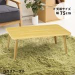 ハウステーブル(75)(ナチュラル) 幅75cm×奥行50cm 折りたたみローテーブル/折れ脚/木目/軽量/コンパクト/完成品/NK-75 の画像