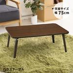 ハウステーブル(75)(ブラウン/茶) 幅75cm×奥行50cm 折りたたみローテーブル/折れ脚/木目/軽量/コンパクト/完成品/NK-75 の画像